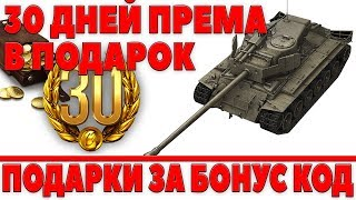 30 ДНЕЙ ПРЕМИУМ АКК В ПОДАРОК WOT, ДЛЯ ТЕХ КТО ЭТО СДЕЛАЛ. КОГДА ПОДАРКИ ЗА БОНУС КОД world of tanks