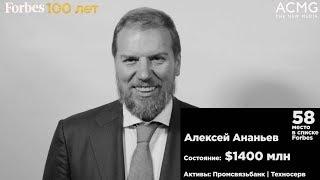 Алексей Ананьев поздравляет Forbes