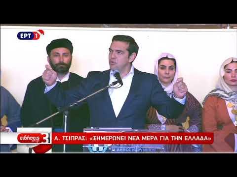 Αλ. Τσίπρας: Ξημερώνει νέα μέρα για την Ελλάδα