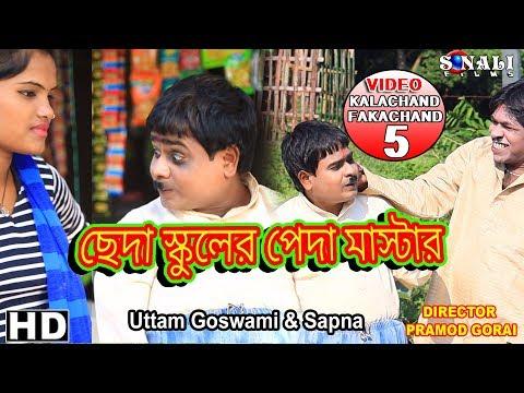 Kalachand Fakachand 5 #ছেঁদা স্কুলের পেন্দা মাষ্টার#Uttam Goswami #New Purulia Comedy Video 2019
