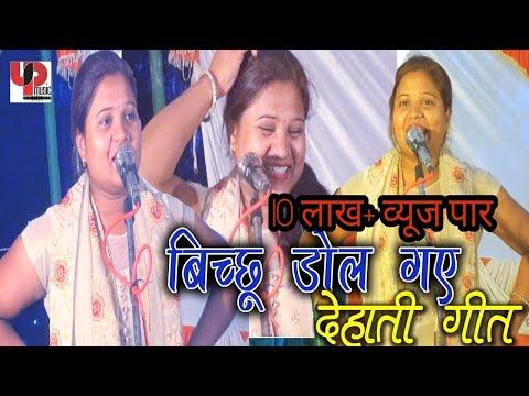 यूपी में गाई जाने वाली देहाती गारीपारंपरिक विवाह गारी गीत - बिच्छू डोल गए अंगनवा में - Priyanka