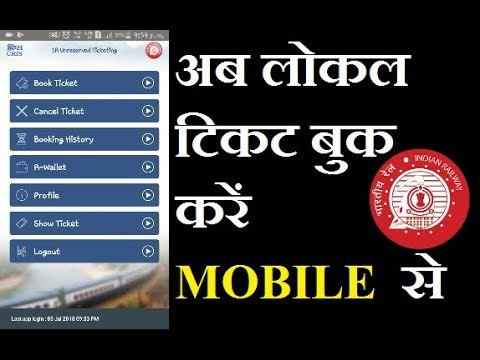 How To Book Local Train ticket on Mobile Easy  - Uts App
