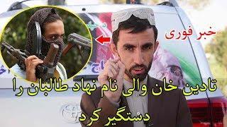 خبر فوری: برادر جنرال رازق قومندان ارشد طالبان را دستگیر کرد