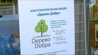 Новгородский филиал Почты России приглашает принять участие в акции «Дерево добра»