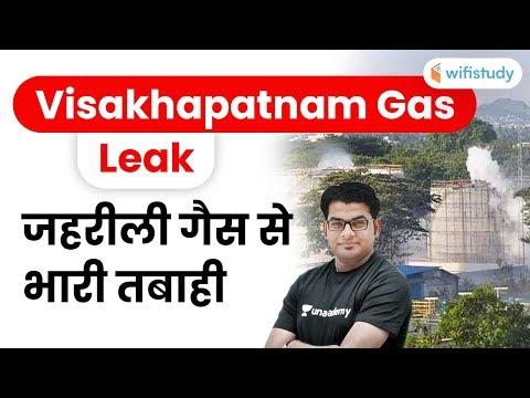 Visakhapatnam Gas Leak :        #VizagGasLeak
