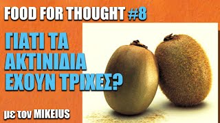 Food For Thought #8: Γιατί τα ακτινίδια έχουν τρίχες;