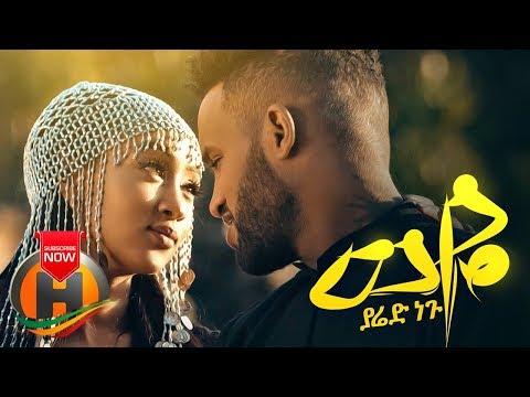 Yared Negu - Weye | ወዬ - New Ethiopian Music 2019 (Official Video)