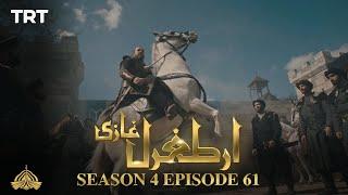 Ertugrul Ghazi Urdu | Episode 61| Season 4