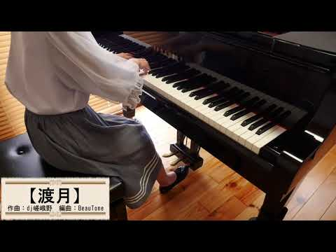 "ピアノソロ  自作曲  ""渡月""  編曲:BeauTone 宮内絢加/My own composition  ""Togetsu"" arranged by Ayaka Miyauch(BeauTone)"