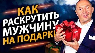 Как раскрутить мужчину на подарки? Подсказки для женщин