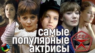 Cамые востребованные советские актрисы времен застоя.