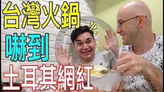 人生第一個火鍋體驗,Crazy Hot Pot in Taiwan(Türkçe Altyazı)