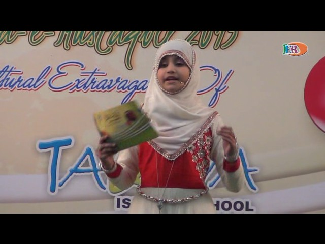Aaina-e-Mustaqbil 2015 Complete Video