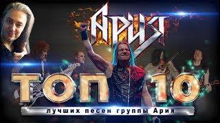 АРИЯ   Топ 10 лучших песен группы