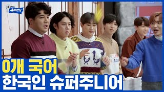 (ENG/SPA/IND) [#SuperTV] Super Junior Loses a Korean Face-Off to Foreigners #Mix_Clip #Diggle