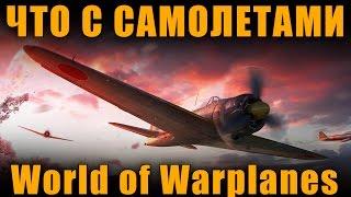 ЧТО СТАЛО С САМОЛЕТАМИ World of Warplanes?