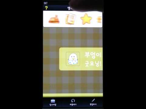 Video of KakaoTalk Theme Maker - KTM