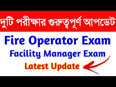 wbpsc fire operator result out | wbhrb facility manager result out | wbhrb recruitment board 2019