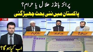 Prize Bonds Halal Ya Haram ? | Bolta Lahore | 30 September 2021 | Lahore Rang
