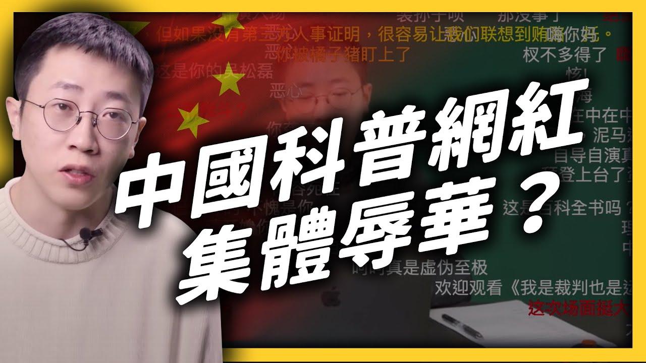 中國B站百大UP主「回形針」,為何道歉停更?在中國做科普,也要被政治審查?|《 左邊鄰居觀察日記 》EP 046|志祺七七