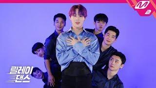 [릴레이댄스] 하성운(HA SUNG WOON) - BLUE
