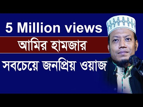 New Bangla Tafsir Mahfil 2018 Mufti amir hamza