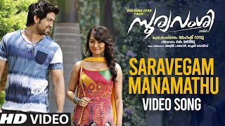 Saravegam Manamathu Video Song | Sooryavamsi Malayalam Movie | Yash, Radhika Pandit | V.Harikrishna