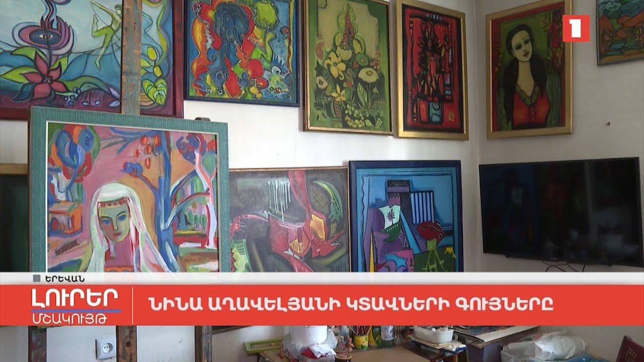 Նինա Աղավելյանի կտավների գույները