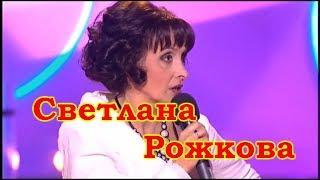 Светлана Рожкова -2 избранное