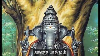 விநாயகர் அகவல்   Tamil Lyrics   Avvaiyaar   Seerkazhi Govindarajan   Pictures   Vinayagar Agaval