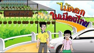 สื่อการเรียนการสอน ไม้ดอกในเมืองไทย ป.5 ภาษาไทย