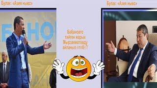 Сайтка Саякат-27.09.18 | Кечки Саясий ушак-имиштер топтому | Саясатка Саякат