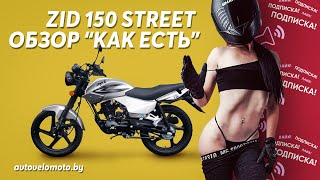 Мотоцикл ЗиД Стрит (YX 150-23) от компании Интернет-магазин агро- мото-техники «Fermer-asilak. by» - видео