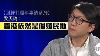 【梁天琦:香港廿年未解殖,暴力抗爭因時制宜】