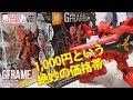 04 SAZABI)」)」#01 アーマーセット / フレームセット レビュー