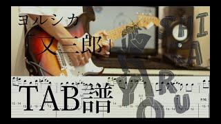 【TAB譜】又三郎 ギター (Matasaburo/Yorushika Guitar Cover)