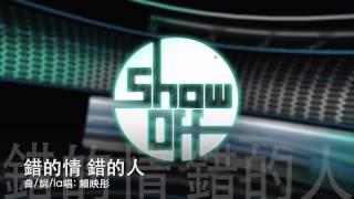 《錯的情 錯的人》ShowOff 歌聲對戰-第一主打 (Demo)