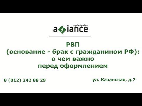 РВП (основание -  брак с гражданином РФ): о чем важно знать перед оформлением