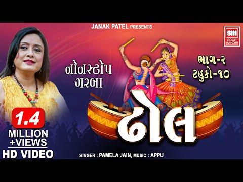 ઢોલ Dhol Part 2 Tahuko 10 Nonstop Gujarati Raas Garba Pamela Live Full Length 2017 Surmandir