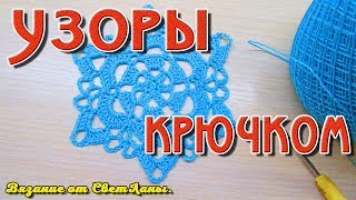 Красивый узор крючком. Beautiful crochet pattern.