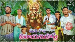 Maa Vinayaka chavithi | Part 2 | village festival  comedy 😍