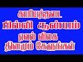 THIRUPPUGAZH( VELVI IRANDDENU) SIRUVAPURI -BOMBAY SARADHA-திருப்புகழ்  (வேள்வி இரண்டென )பாம்பேசாரதா