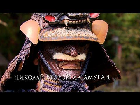 Николай II и самураи