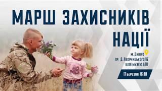 Дніпро виходить на марш захисників Нації