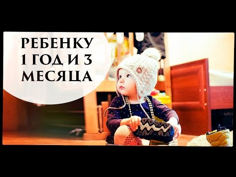 РЕБЕНКУ 1 ГОД И 3 МЕСЯЦА - Senya Miro