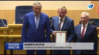 ЛОТ: В правительстве Ленобласти вручили государственные награды