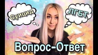 ВОПРОС-ОТВЕТ/СУИЦИД/ЛГБТ/Приложение ЛАЙК/LIKE APP