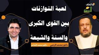 لعبة التوازنات بين القوى الكبرى والسنة والشيعة| الملف  فضيلة الدكتور محمد الزغبى و دكتور محمد الشاعر