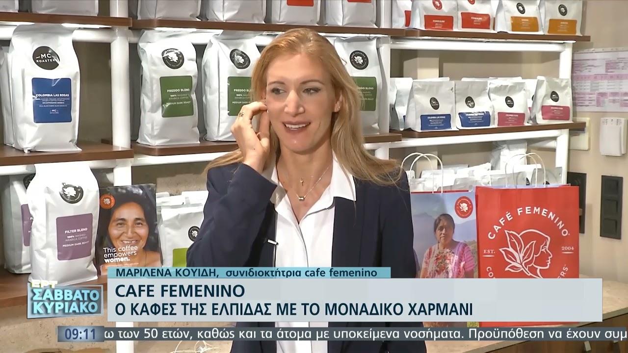 Cafe Femenino – Ο καφές της Ελπίδας με το μοναδικό χαρμάνι | 11/10/21| ΕΡΤ