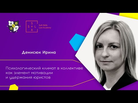 Как создать в коллективе хороший климат. Ирина Денисюк на форуме для юристов и адвокатов 4LEGAL.